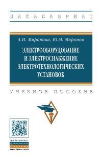 Миронова, А. Н. Электрооборудование и электроснабжение электротехнологических установок