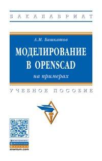 Моделирование в OpenSCAD: на примерах