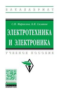Маркелов, С. Н. Электротехника и электроника
