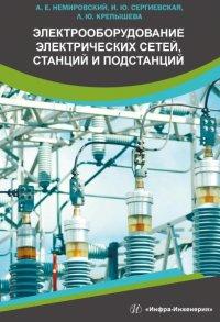 Немировский, А. Е. Электрооборудование электрических сетей, станций и подстанций