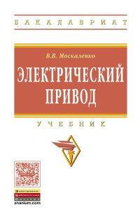 Москаленко, В. В. Электрический привод