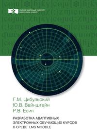 Разработка адаптивных электронных обучающих курсов в среде LMS Moodle