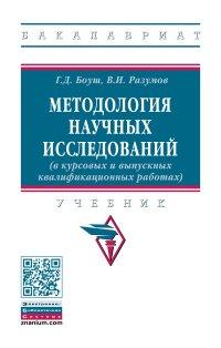 Методология научных исследований (в курсовых и выпускных квалификационных работах)