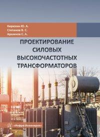 Кирюхин, Ю.А. Проектирование силовых высокочастотных трансформаторов