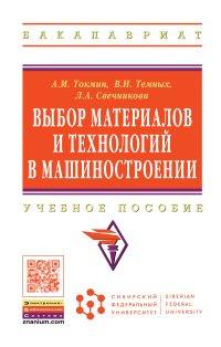Токмин, А. М. Выбор материалов и технологий в машиностроении : учебное пособие