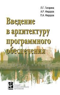 Гагарина, Лариса Геннадьевна.   Введение в архитектуру программного обеспечения