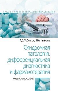 Тобулток, Галина Дмитриевна.   Синдромная патология, дифференциальная диагностика и фармакотерапия