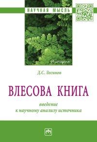 Логинов, Дмитрий Сергеевич.   Влесова книга: введение к научному анализу источника
