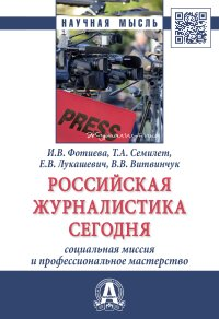 Фотиева, Ирина Валерьевна.   Российская журналистика сегодня: социальная миссия и профессиональное мастерство