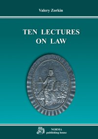 Зорькин, В. Д. Ten Lectures on Law