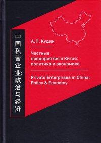 Кудин, А. П. Частные предприятия в Китае: политика и экономика. Ретроспективный анализ развития в 1980-2010-е годы
