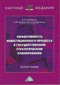 Щербаков, В. Н. Эффективность инвестиционного процесса в государственном стратегическом планировании