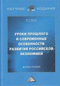 Буров, М. П. Уроки прошлого и современные особенности развития российской экономики
