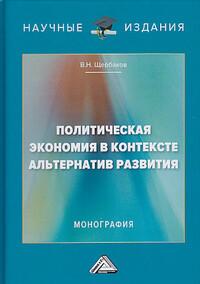 Щербаков, В. Н. Политическая экономия в контексте альтернатив развития